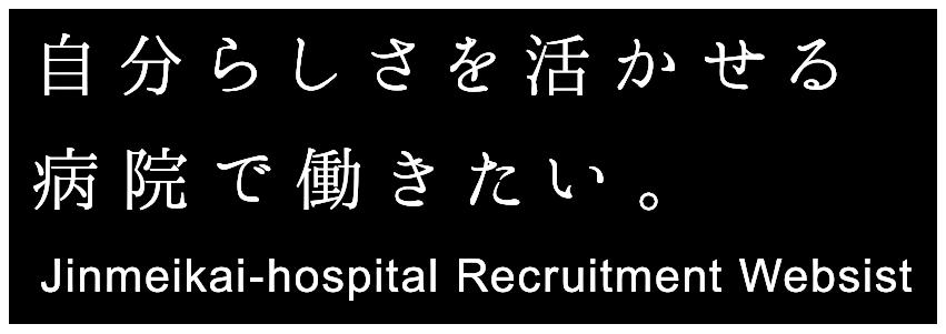 自分らしさを活かせる病院で働きたい。 Jinmeikai-hospital Recruitment Websist